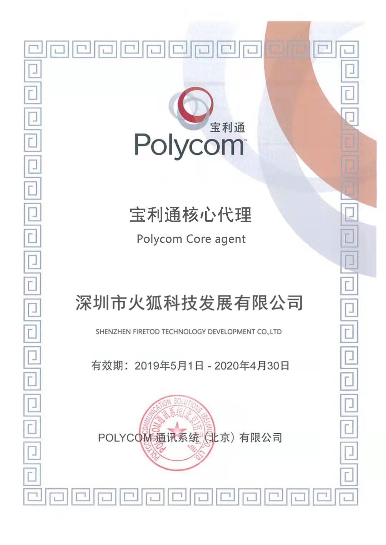 宝利通Polycom核心代理