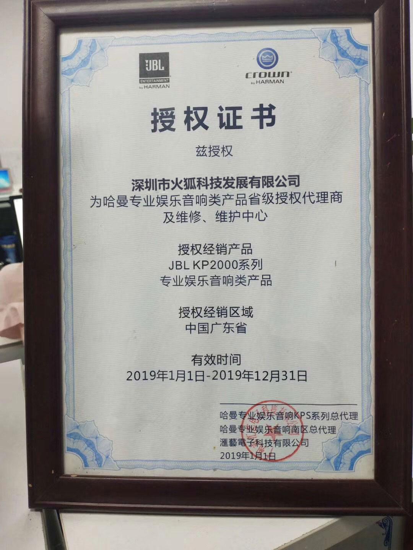 哈曼JBL中国广东省授权经销