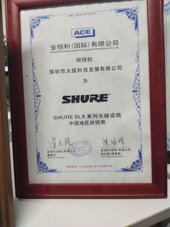 SHURE舒尔中国地区经销商