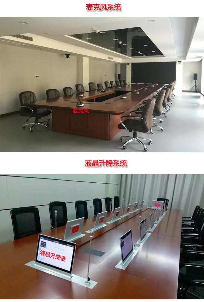 会议室集成方案