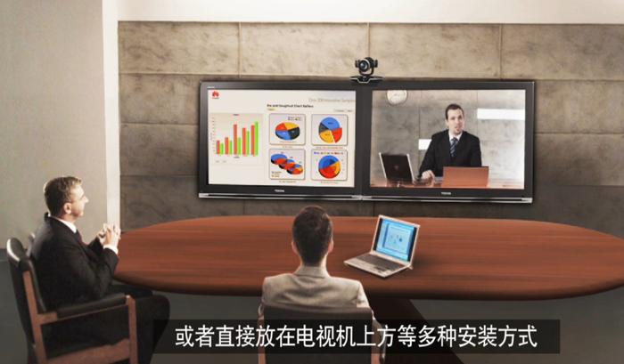 小型视频会议室系统解决方案(华为TE30)